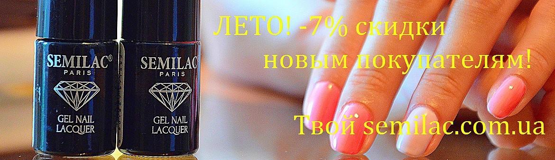 -7% скидки новым покупателям