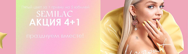 5-й цвет за 1 грн